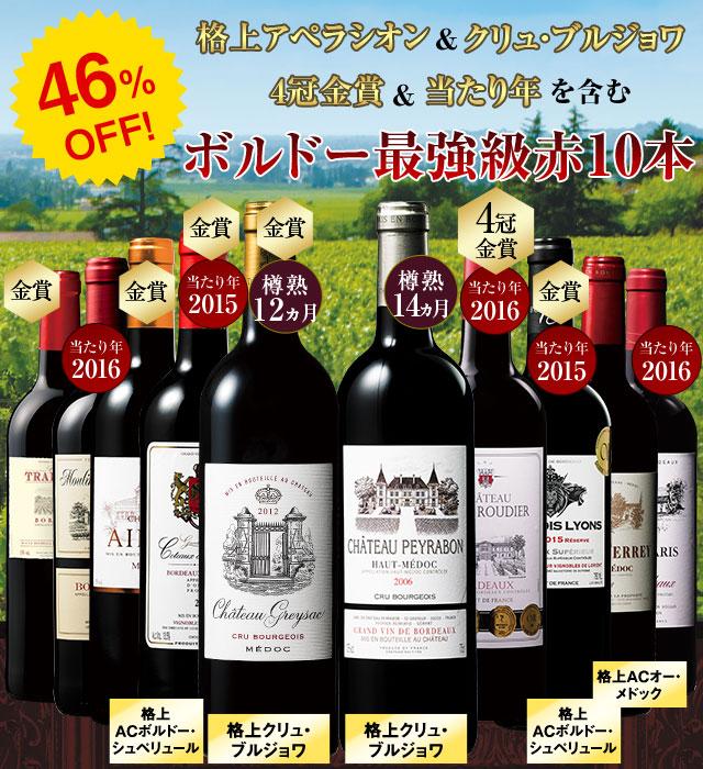 格上メドック&クリュブルジョワ&7金賞入り! ボルドー最強級スペシャル赤ワイン10本セット