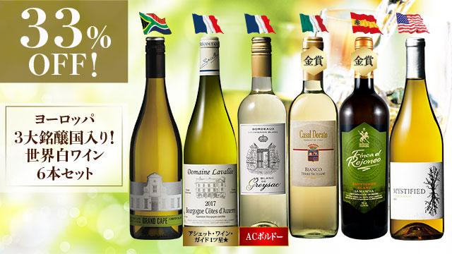 ヨーロッパ三大銘醸国入り世界白ワイン6本セット