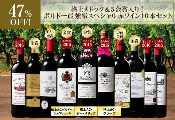 格上メドック&5金賞入り!<br>ボルドー最強級スペシャル赤ワイン10本セット