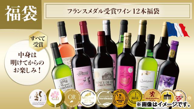 フランスメダル受賞ワイン赤・白・ロゼ12本福袋