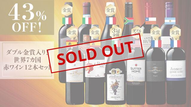 ダブル金賞入り!世界7ヵ国の赤ワイン飲み比べ12本セット
