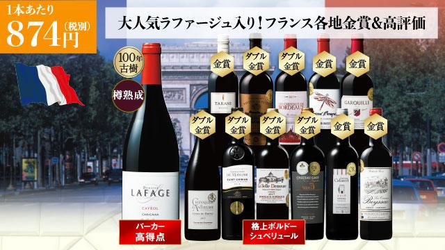 フランス各地金賞&高評価赤ワイン12本セット第15弾