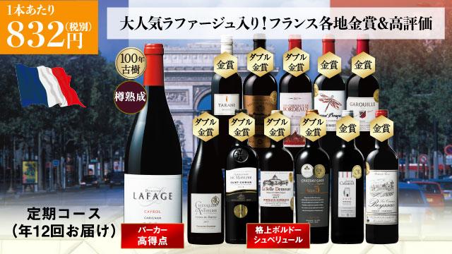 フランス各地金賞&高評価ワイン12本セット第15弾(1年コース)