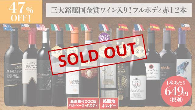 世界選りすぐり赤ワイン12本セット
