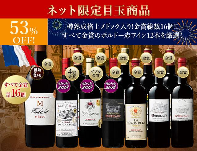 格上メドック入り!ボルドー金賞赤ワイン12本セット 第16弾
