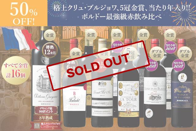 高評価・格上クリュ・ブルジョワ&5金賞入り!ボルドー最強級金賞赤ワイン飲み比べ10本セット