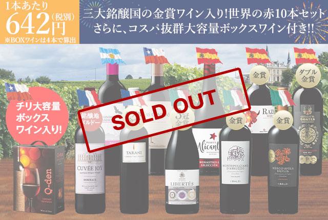 ボックスワイン&三大銘醸国入り!世界の赤ワイン10本セット