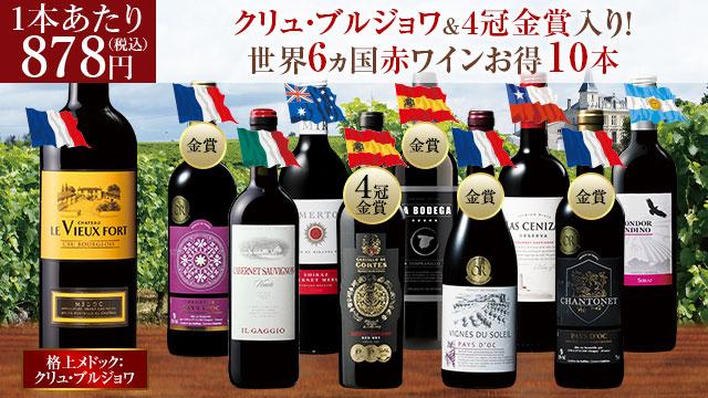 【43%OFF】4冠金賞&クリュ・ブルジョワ入り!世界選りすぐり赤ワイン10本セット
