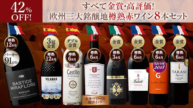 【42%OFF】トリプル金賞&高評価&ラファージュ入り!欧州3大銘醸国樽熟赤8本セット