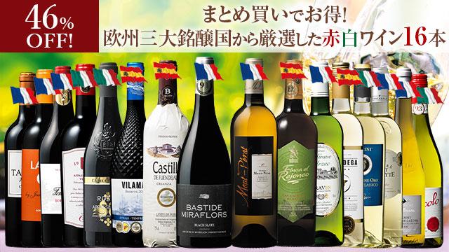 【45%OFF】金賞&高評価入り!世界格上赤白ワイン16本セット