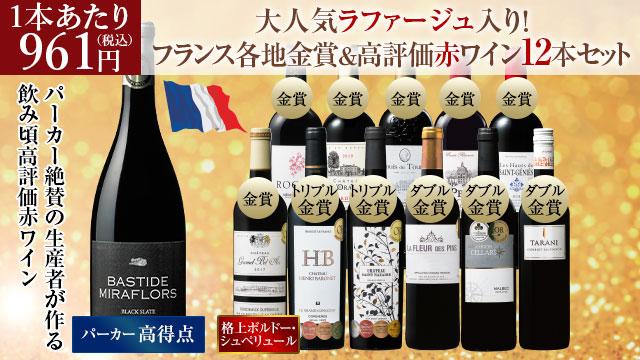 フランス各地金賞&高評価赤ワイン 12本セット第16弾