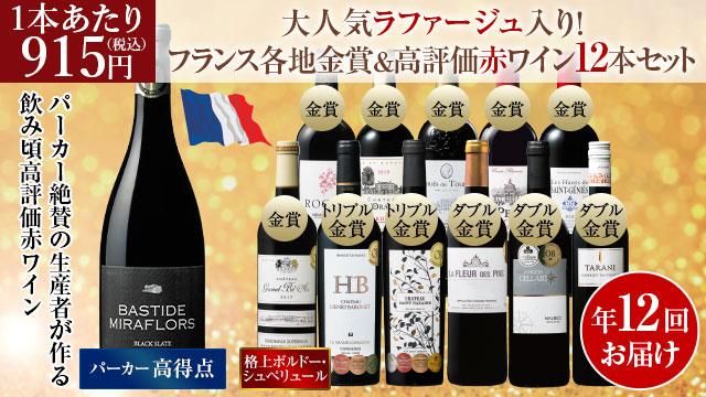 フランス各地金賞&高評価赤ワイン 12本セット第16弾(1年コース)