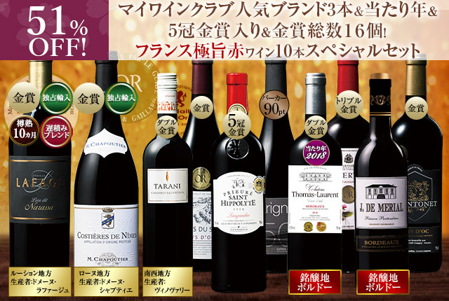 パーカー高評価&5冠金賞入り!フランス赤ワイン極旨ベスト10本セット