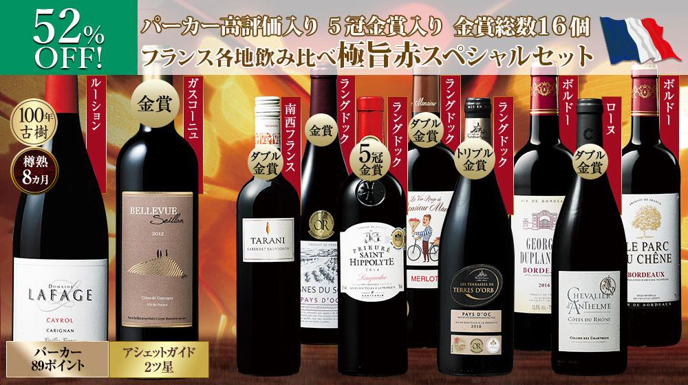 パーカー&5金賞入り!フランス赤ワイン極旨ベスト10本セット