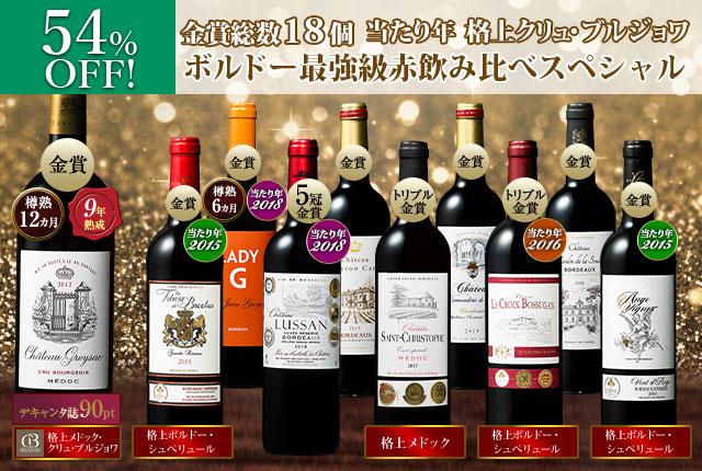 高評価格上クリュ・ブルジョワ&5金賞入り!ボルドー最強級金賞赤ワイン飲み比べ10本セット