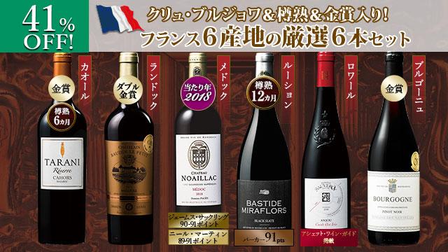 【41%OFF】フランス格上赤ワイン飲み比べ6本セット