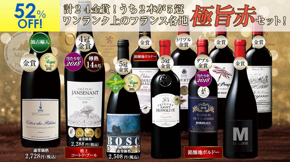5冠金賞入り!フランス赤ワイン極旨ベスト10本セット
