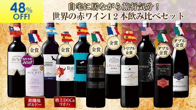 3大銘醸地金賞入り!世界選りすぐり赤ワイン12本セット