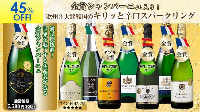 金賞シャンパーニュ入り!3大銘醸国のスパークリング8本セット第2弾
