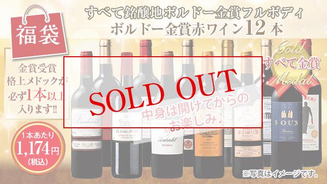 ボルドー金賞赤ワイン12本福袋セット