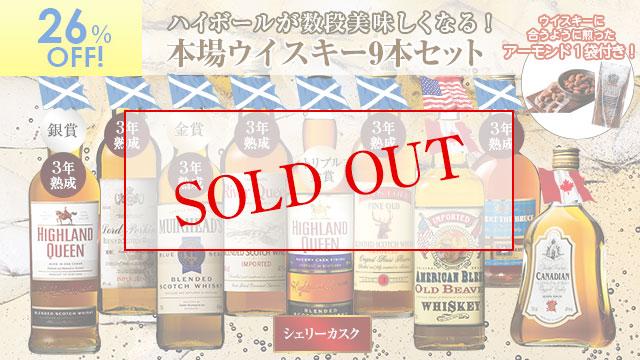 おつまみ付き!独占輸入スコッチ&カナディアンブレンドウイスキー9本セット