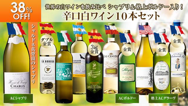 シャブリ&格上ボルドー入り!世界の辛口白ワイン10本セット