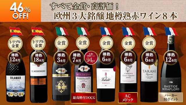 トリプル金賞&高評価&ラファージュ入り!欧州3大銘醸国樽熟赤8本セット