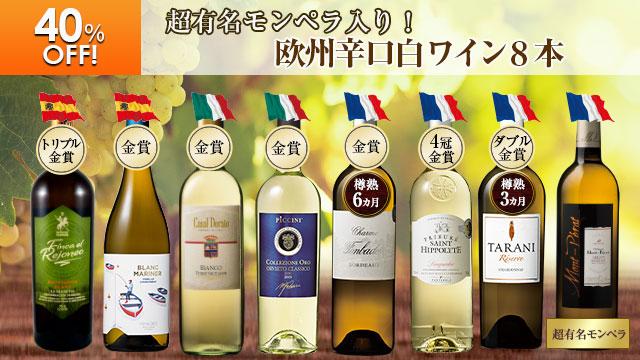 4冠金賞&モンペラ入り!欧州3大銘醸国辛口白8本セット