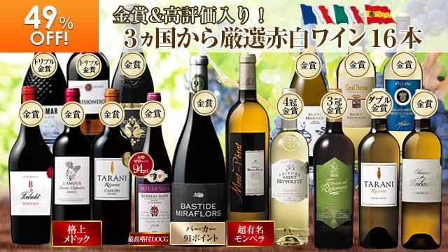 金賞&高評価入り!欧州3大銘醸国赤白16本セット