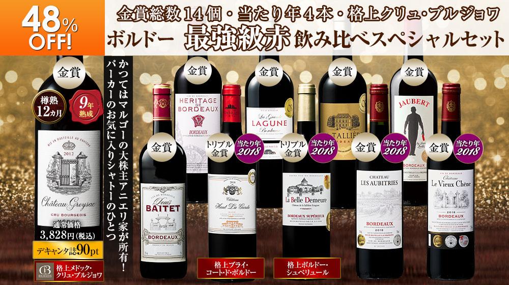 高評価クリュ・ブルジョワ&当たり年入り!ボルドー最強級赤ワイン10本セット