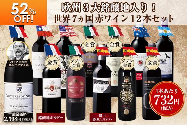 3大銘醸地入り!世界選りすぐり赤ワイン12本セット第3弾