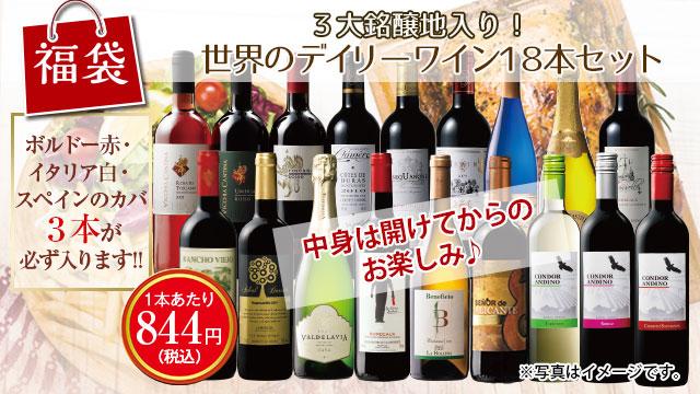 3大銘醸地入り!世界デイリーワイン赤白ロゼ泡18本福袋