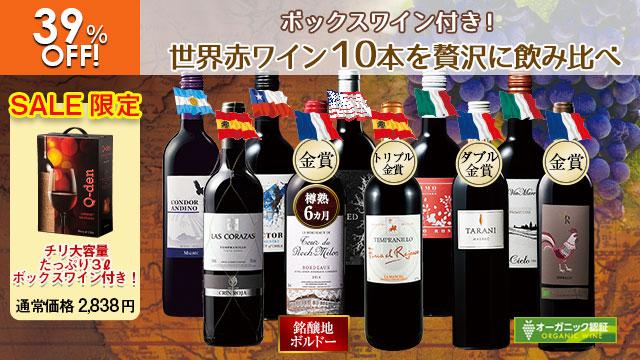 【39%OFF】ボックスワイン付き!世界の赤ワイン10本セット