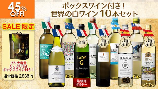【45%OFF】ボックスワイン付き!世界の白ワイン10本セット