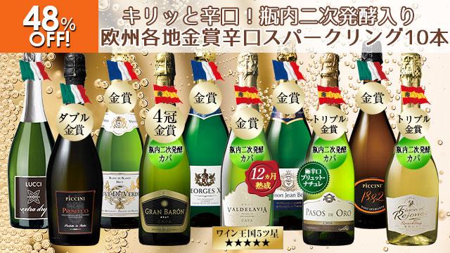 【48%OFF】金賞&高評価入り!三大銘醸地辛口スパークリング10本セット