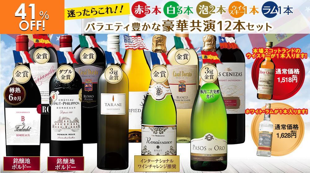 【41%OFF】ウイスキー&ラム入り!世界赤白スパークリングバラエティ12本セット