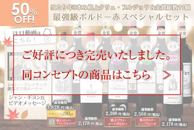 【50%OFF】格上メドック入り!全て金賞ボルドー最強級赤ワイン10本セット