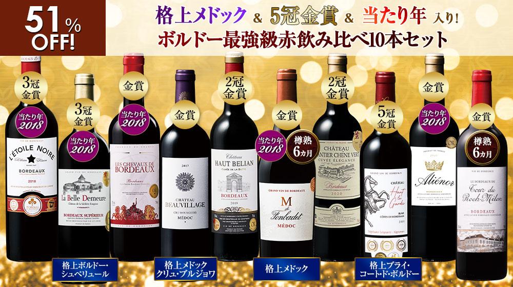 【51%OFF】格上メドック&5冠金賞&当たり年入り!ボルドー最強級赤10本セット