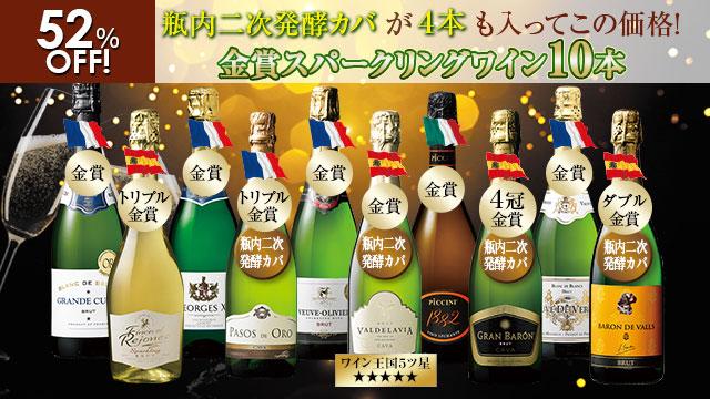 【52%OFF】欧州辛口金賞スパークリング10本セット