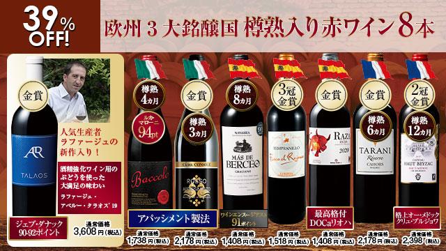 【39%OFF】欧州3大銘醸国の樽熟入り赤ワイン8本セット