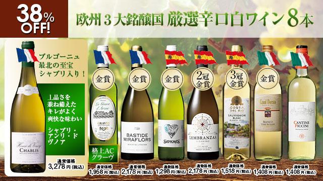 欧州3大銘醸国厳選辛口白ワイン8本セット