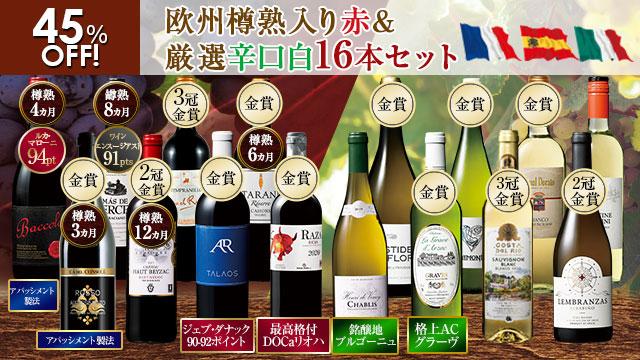 【45%OFF】欧州樽熟入り赤&厳選辛口白16本セット