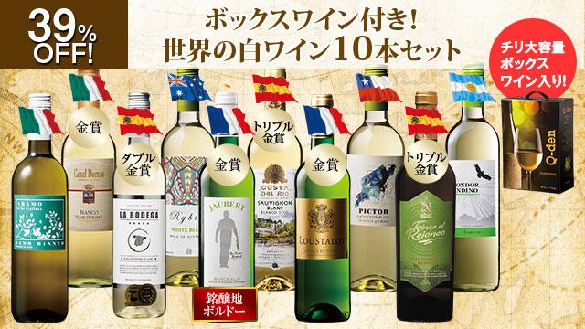 ボックスワイン付き!世界の白ワイン10本セット