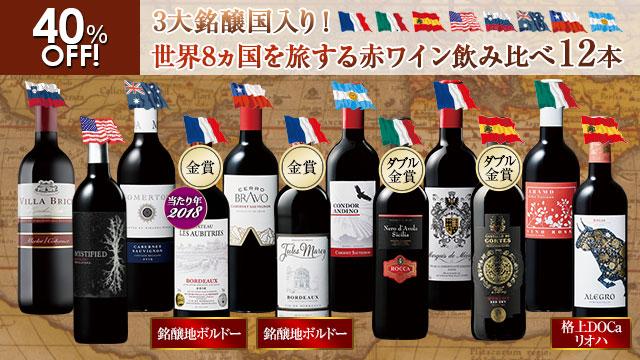 【40%OFF】3大銘醸国入り!世界8カ国赤ワイン飲み比べ12本セット
