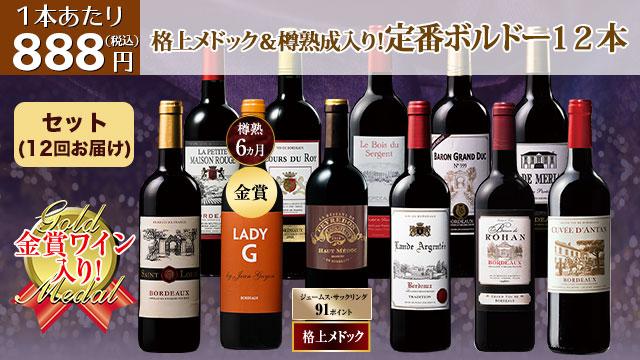 ボルドーお得赤ワイン12本セット