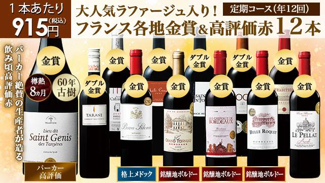 フランス各地金賞&高評価赤ワイン12本セット第17弾