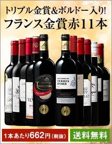 トリプル金賞・ボルドー入り!フランス金賞赤ワイン11本セット 第44弾
