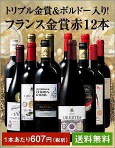 フランス金賞赤ワイン12本 第46弾