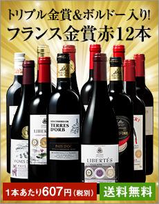 フランス金賞赤ワイン12本 第47弾
