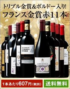 フランス金賞赤ワイン12本 第48弾